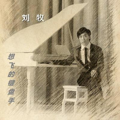 刘牧演唱的真爱简谱