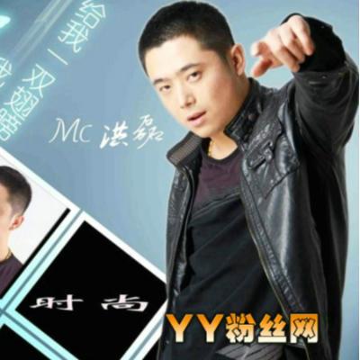 mc洪磊图片_mc洪磊图片下载