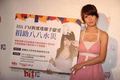 小可爱睡衣及粉红色大眼睛小裤裤出现在新歌mv《爱的抱抱》,瑶瑶说:&